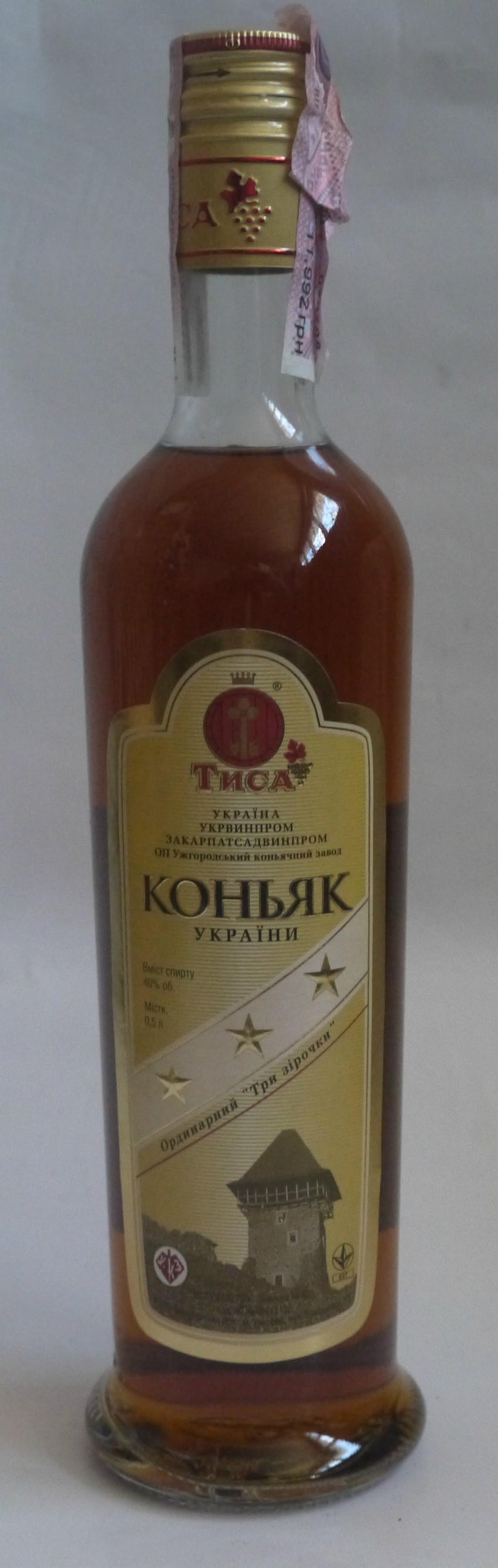 Коньяк Ужгород Купить